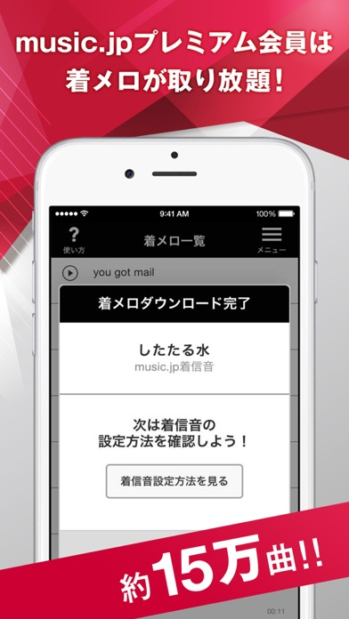 music.jp着信音ツールのおすすめ画像2