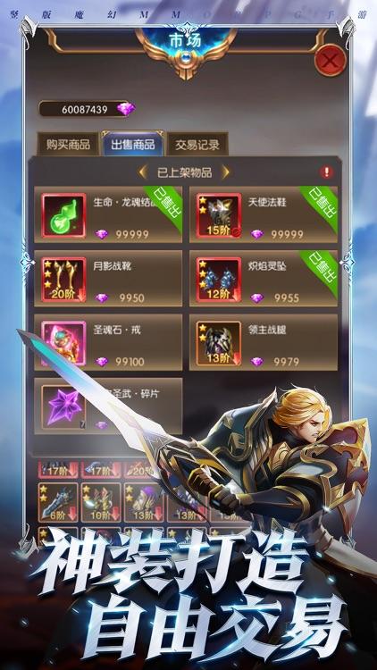 永恒天使-西方魔幻风挂机手游 screenshot-5