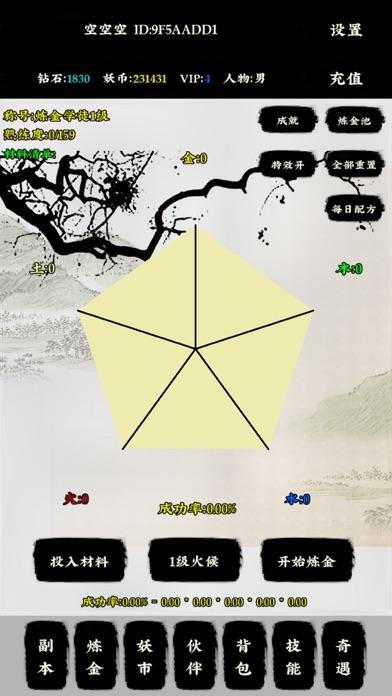 炼金妖师 screenshot 2