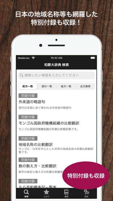 和蒙大辞典 日本語 モンゴル語辞書のおすすめ画像5