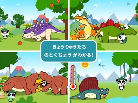 恐竜の楽園ーBabyBus 子ども・幼児向けのおすすめ画像4