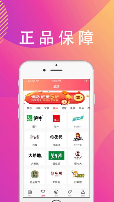 乐乐商城-购物领券省钱app screenshot 2