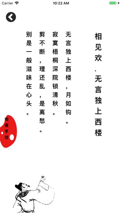 经典古诗词朗诵版 screenshot 4