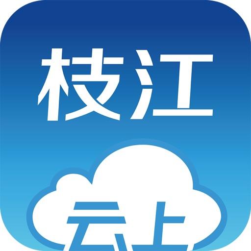 云上枝江 iOS App