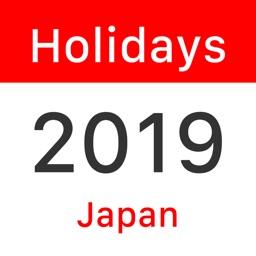2019年日本の祝日