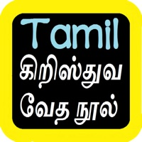 Codes for Tamil Audio Bible 泰米尔语圣经 Hack