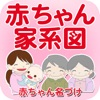 赤ちゃん家系図 - 家族・子どもの成長記録