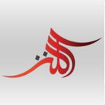 Al-Kanz pour pc
