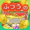 ふつうのコイン落とし 人気の暇つぶしコインゲーム - iPadアプリ