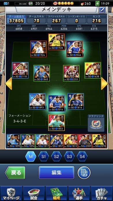 Jリーグクラブチャンピオンシップ screenshot1