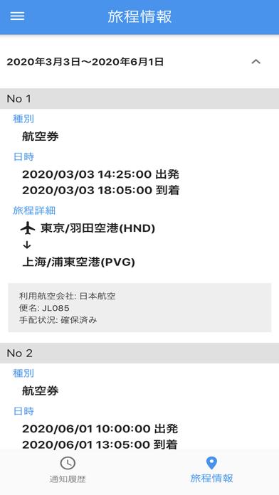 Where NOW!?のスクリーンショット2