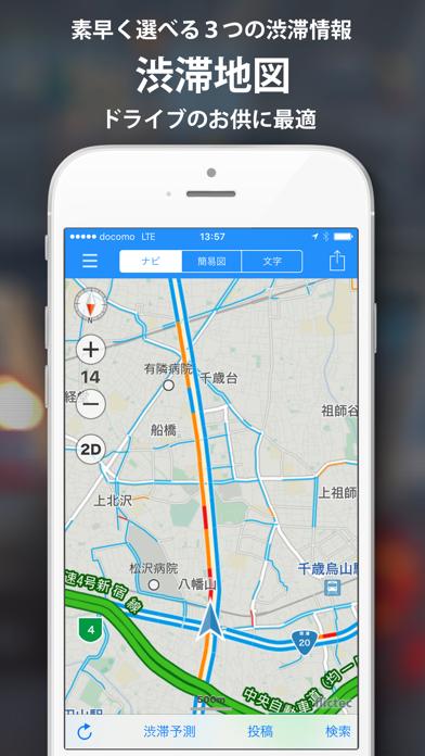 渋滞 ナビ ScreenShot1