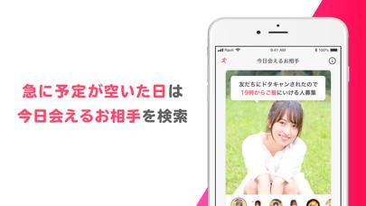 出会いはRavit(ラビット) 恋活・婚活マッチングアプリのおすすめ画像7