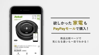 PayPayモールのおすすめ画像7