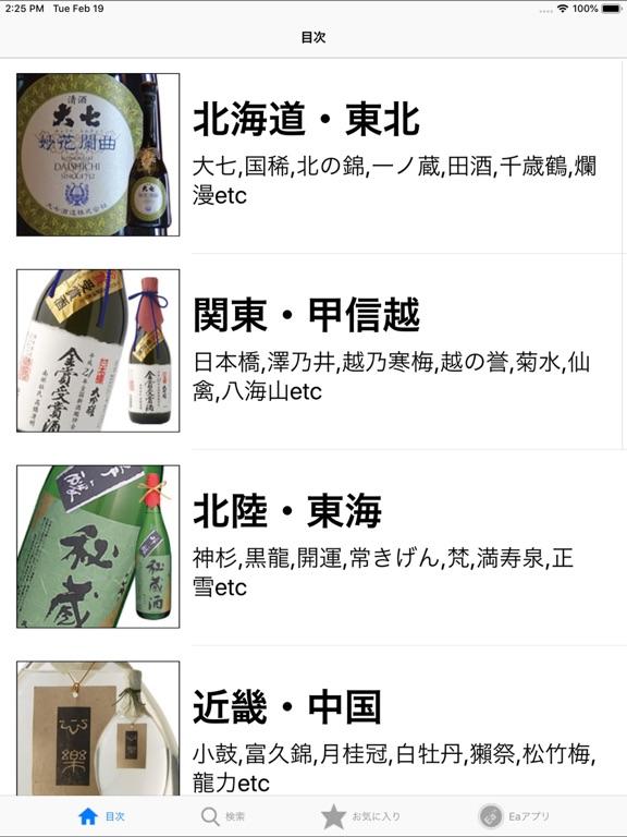 日本酒手帳 for iPadのおすすめ画像1