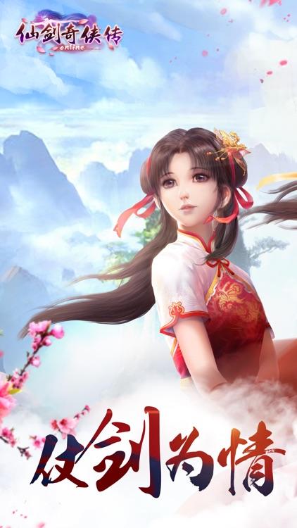 仙剑奇侠传Online screenshot-0