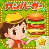 ハンバーガーやさんごっこ - お仕事体験できる知育ゲーム - iPhoneアプリ