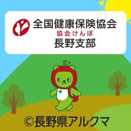 【協会けんぽ長野支部】協会けんぽウォーク