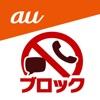 電話帳ナビ-迷惑電話を着信拒否(迷惑電話ブロック)