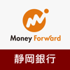 マネーフォワード for 静岡銀行