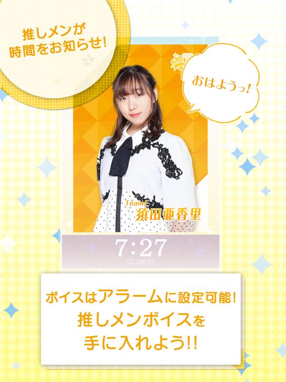 SKE48 AIドルデイズのおすすめ画像4