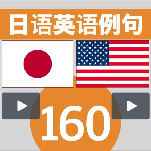 日语英语例句160