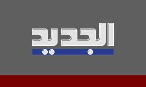 Al Jadeed