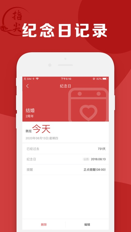 万年历-中华日历老黄历天气预报工具 screenshot-5