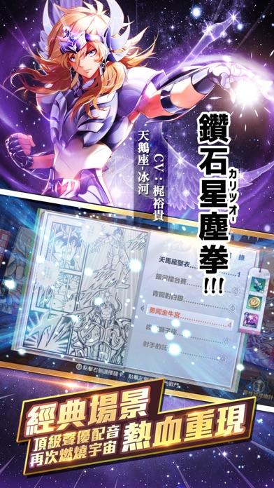 Screenshot for 聖鬥士星矢:覺醒 in Hong Kong App Store