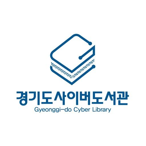 경기도사이버도서관