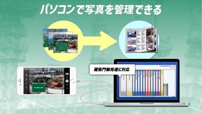 蔵衛門工事黒板 - 工事写真台帳のための電子小黒板アプリのおすすめ画像5