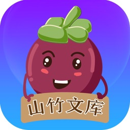 山竹文库-全本热门小说电子书阅读器