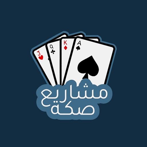 صكة مشاريع - حاسبة بلوت