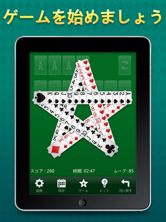 ソリティア カード コレクション:古典的なゲームのおすすめ画像2
