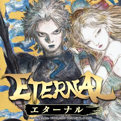 ETERNAL(エターナル)