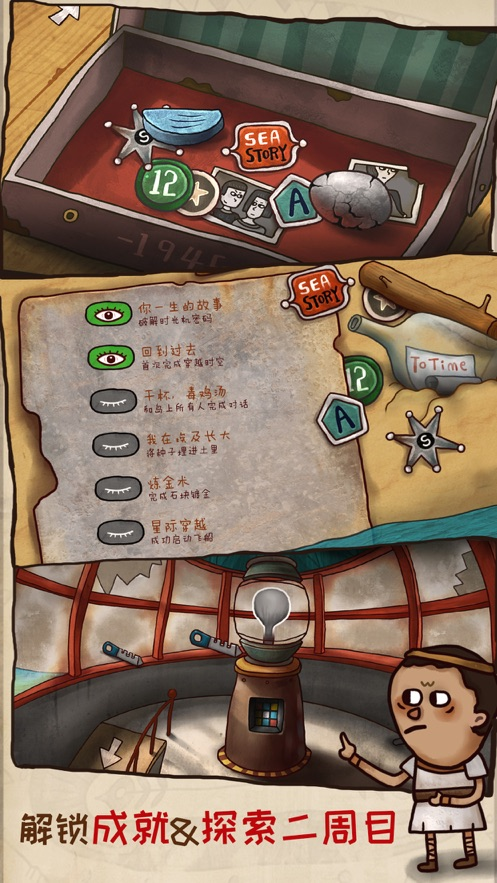 迷失岛2:时间的灰烬 App 截图