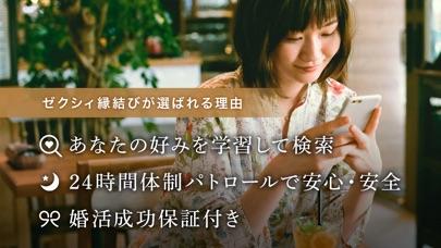 ゼクシィ縁結び - 婚活 ・ マッチングアプリスクリーンショット