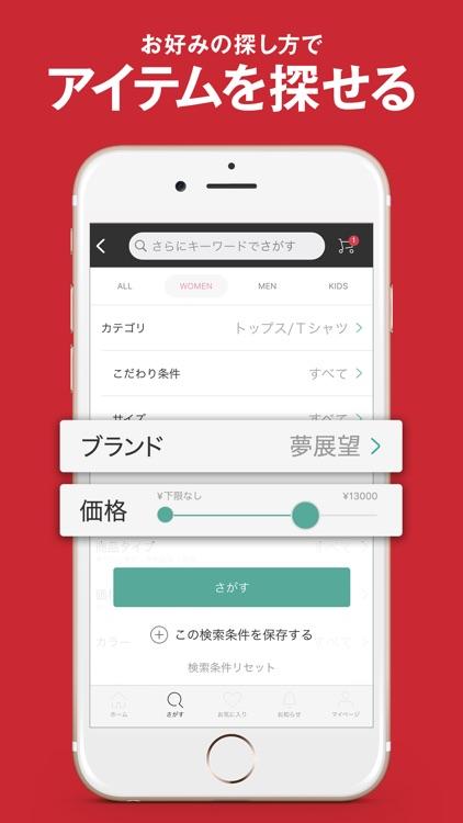 SHOPLIST(ショップリスト)-ファッション通販 screenshot-6