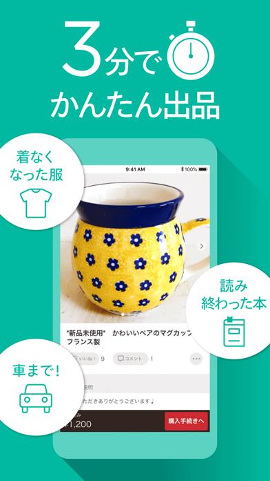 メルカリ(メルペイ)-フリマアプリ&スマホ決済 ScreenShot3