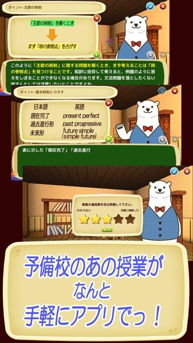 シロクマ先生のゆるくない英文法のおすすめ画像3