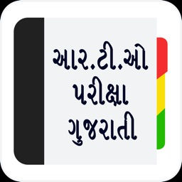 RTO Exam Gujarati-Vehicle Info