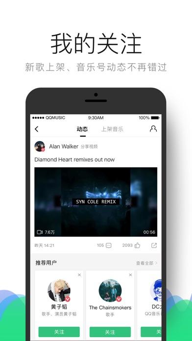 Screenshot for QQ音乐 - 让生活充满音乐 in China App Store