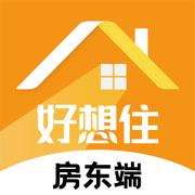 好想住房东端-租房管理出租房收租软件