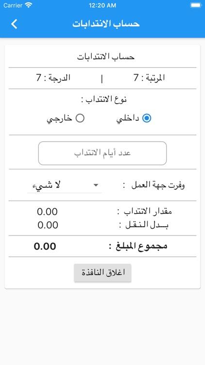 سلم الرواتب برو - موعد الرواتب screenshot-3