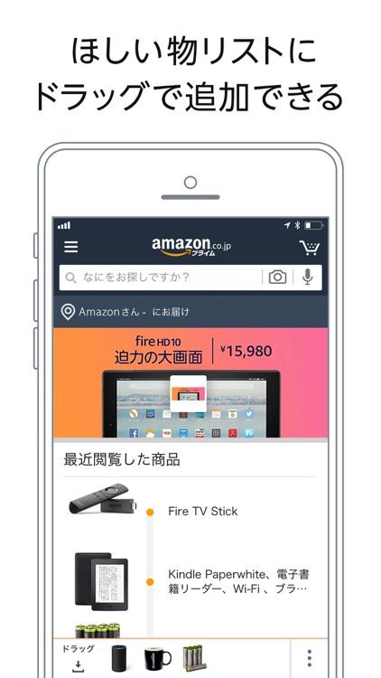Amazon ショッピングアプリ screenshot-4