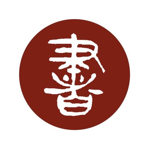 法书法帖展览中心: 精选书法精品,件件国宝级 icon