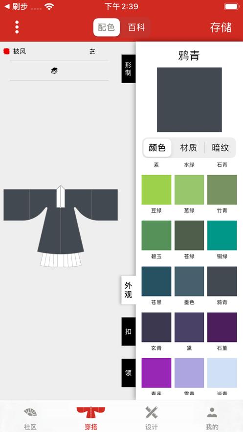 与子同袍-汉服配色与百科 App 截图