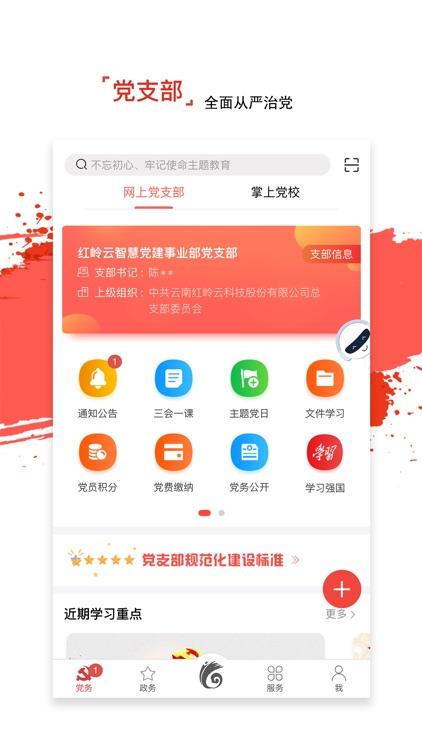 云岭先锋 screenshot-1