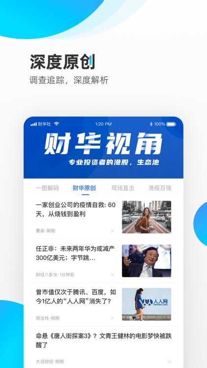 财华财经pro - 香港财经金融资讯,港股、A股、基金。 screenshot-3