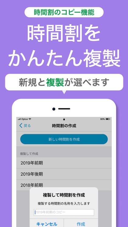 大学生の時間割アプリ screenshot-6